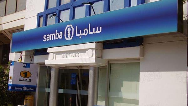 ارتفاع أرباح سامبا المالية 20% لـ 1.3 مليار ريال