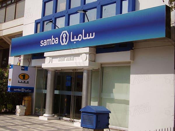 """ارتفاع أرباح """"سامبا"""" الفصلية 2% لـ955 مليون ريال"""