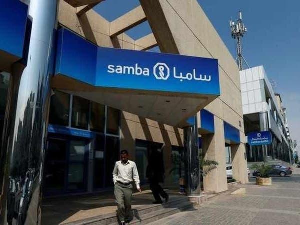 """سامبا"" تطرح سندات بـ 500 مليون دولار"