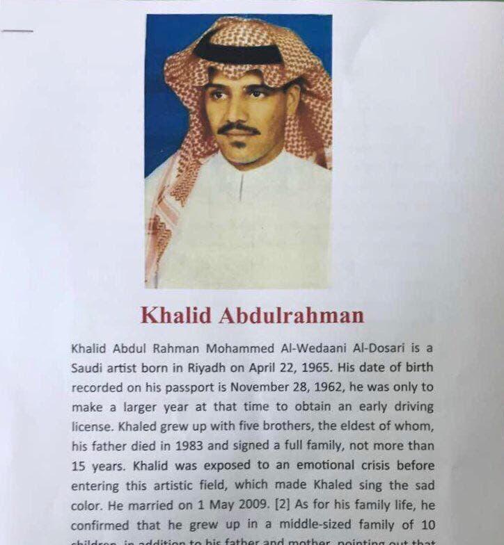البحث الذي قدمه الطالب سعود في المدرسة