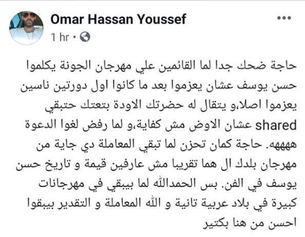 منشور ابن الفنان حسن يوسف