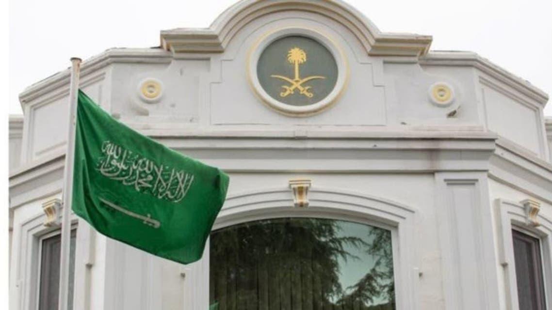 السفارة السعودية في أنقرة