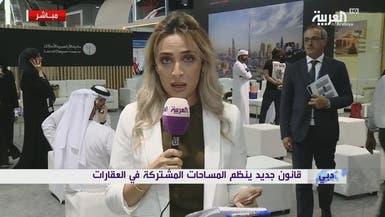 دبي تطلق قانوناً جديداً ينظم المساحات المشتركة للعقارات.. وهذه تفاصيله؟