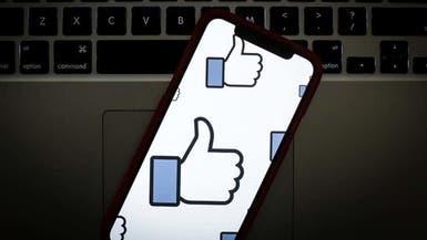 """خبر صادم لمرضى """"اللايكات"""".. فيسبوك تختبر إخفاءها"""