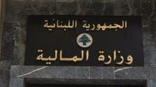 """""""مالية"""" لبنان مخترقة.. والبيانات في خطر!"""