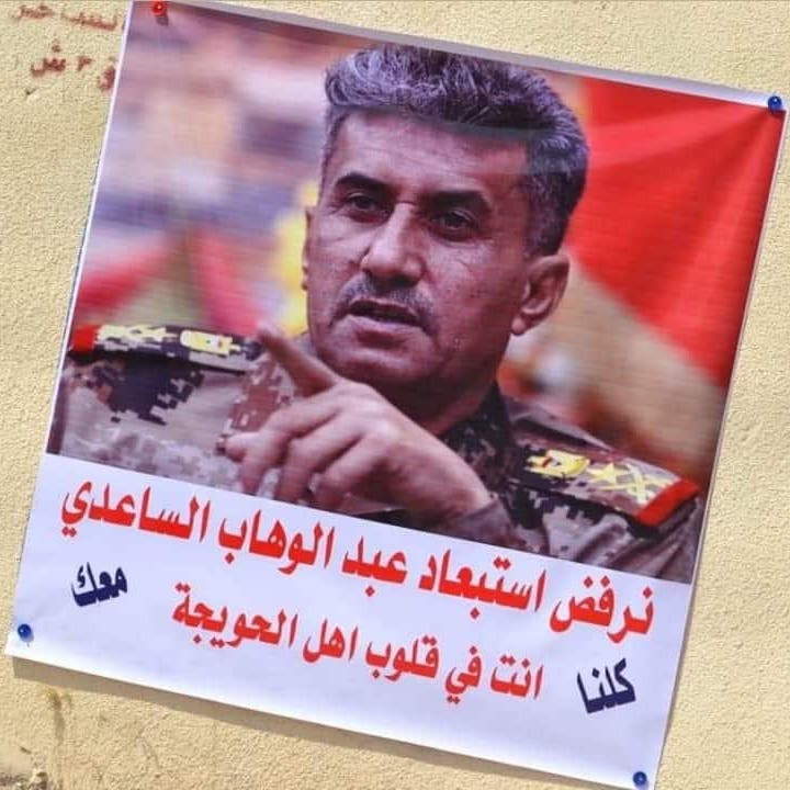 رئيس حكومة العراق يصعد..
