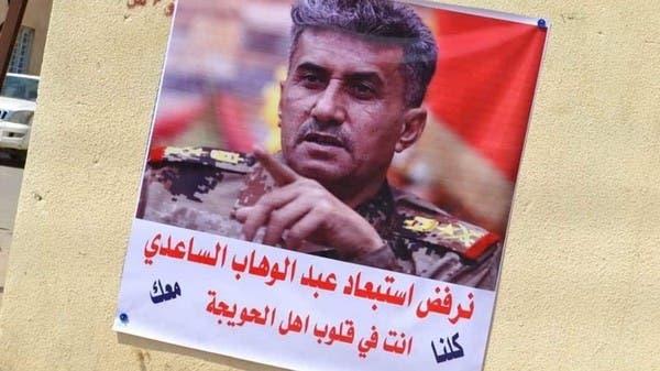 """رئيس حكومة العراق يصعد.. """"لا عودة عن إقالة الساعدي"""""""