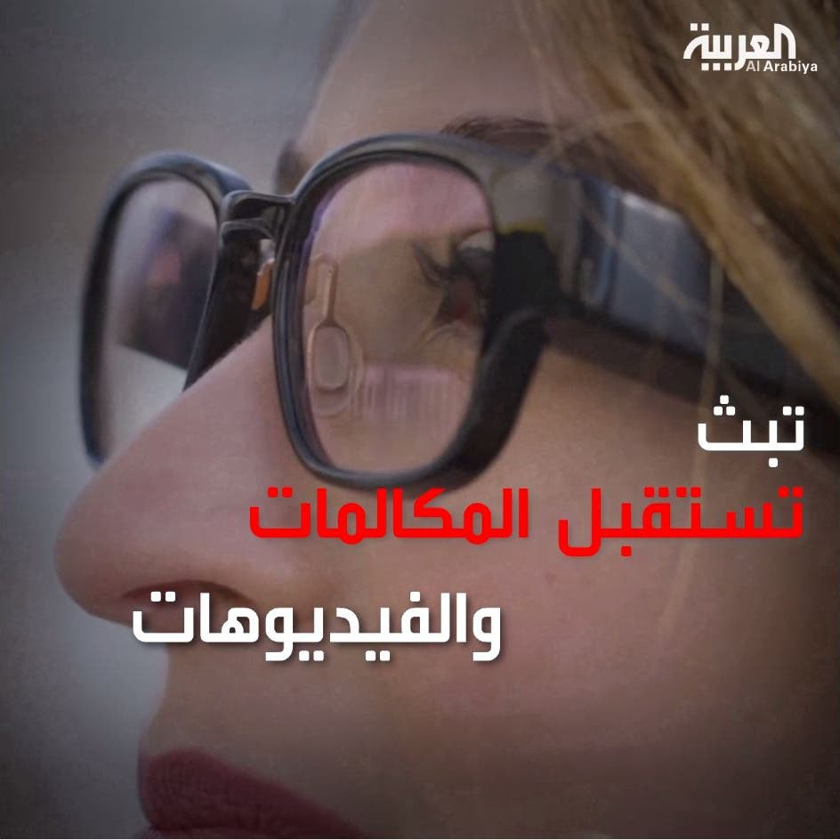 نظارة فيسبوك الذكية.. ستغير نظرتك للعالم!