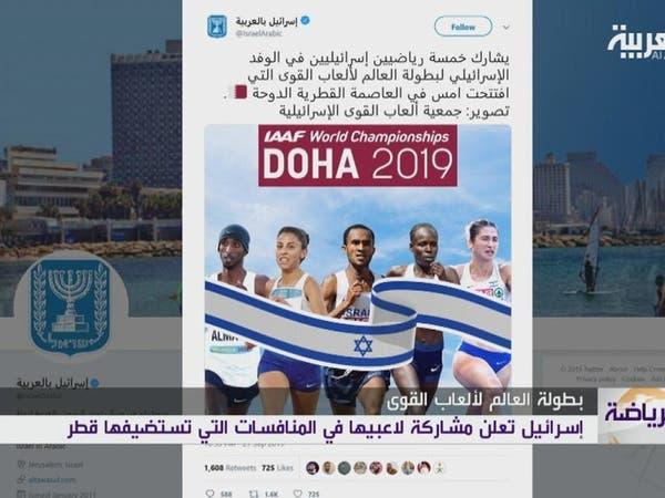 اهتمام قطري بمشاركة الفريق الإسرائيلي في بطولة ألعاب القوى