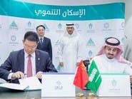 """""""الإسكان التنموي"""" يوقع اتفاقيتين لبناء 5 آلاف منزل بالسعودية"""