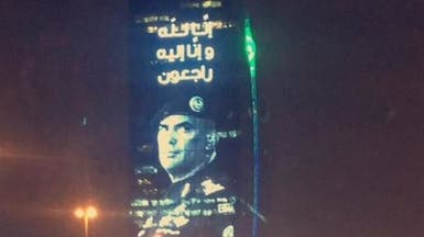 شاهد.. اللواء الفغم على أكبر شاشة عرض في جدة