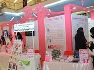 السعودية.. حملة وطنية لتشجيع النساء في الشهر الوردي
