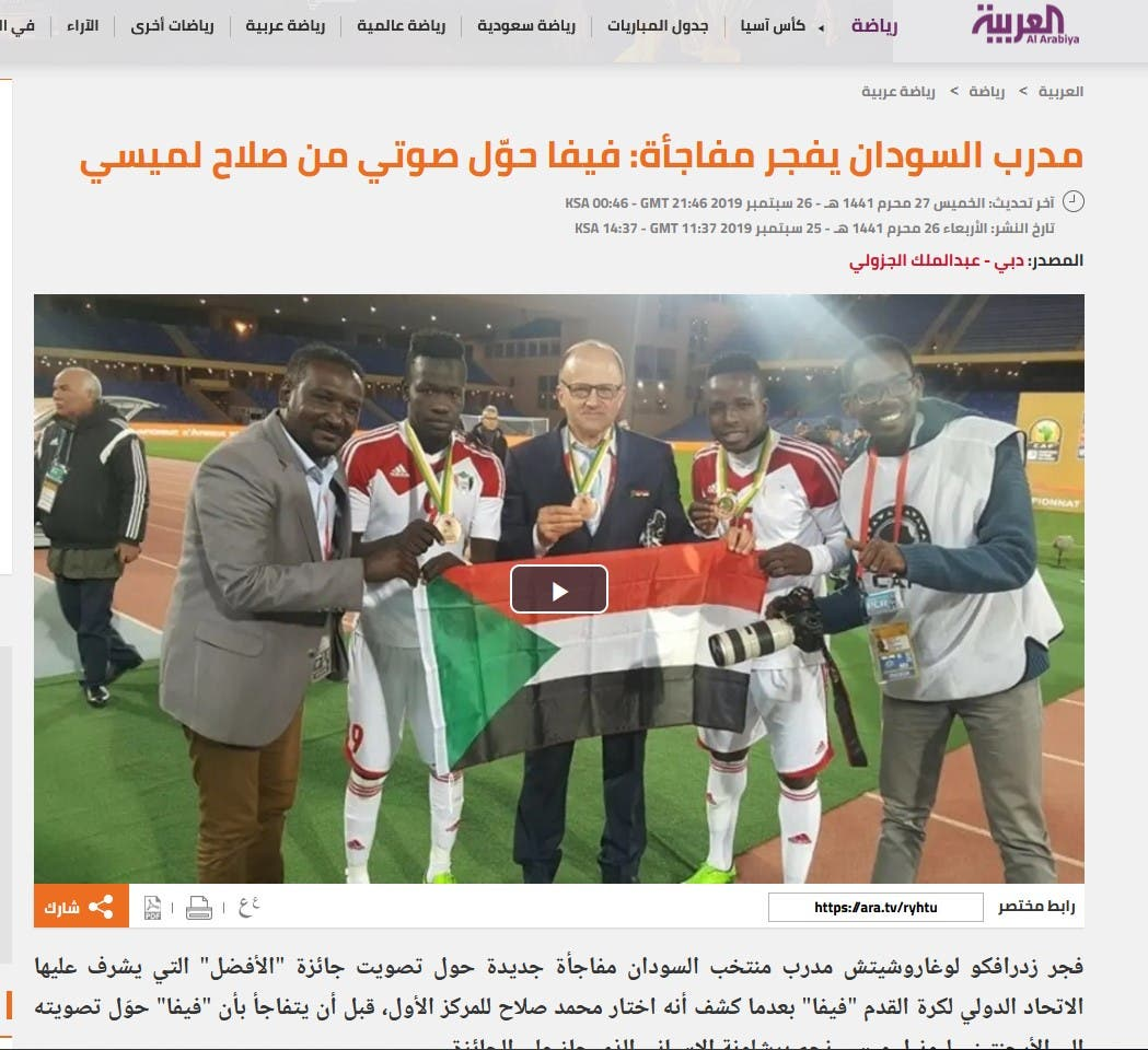"""تصريح مدرب السودان لـ """"العربية. نت"""""""