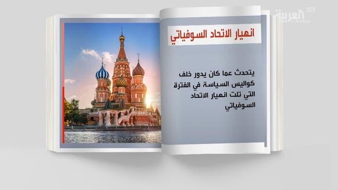 كل يوم كتاب | انهيار الاتحاد السوفياتي