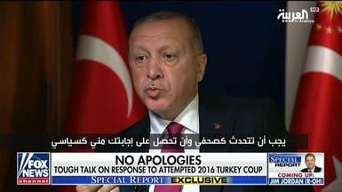 """أردوغان يهاجم مذيع """"فوكس نيوز"""" بسبب الصحافيين المعتقلين"""