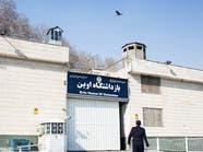 انتحار رجل دين إيراني معتقل بسبب سوء المعاملة