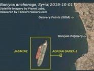 بومبيو ينشر صورة لسفينة النفط الإيرانية تنقل حمولتها قبالة سواحل سوريا
