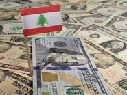 غداً.. لبنان يسدد استحقاقات بـ2.5 مليار دولار وتحديات الدين بالمرصاد