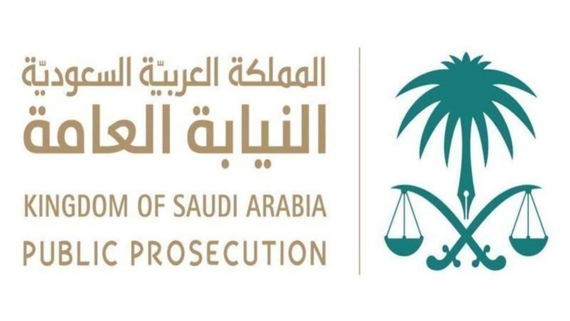 Kingdon of Suadia Arabia Public prosecution