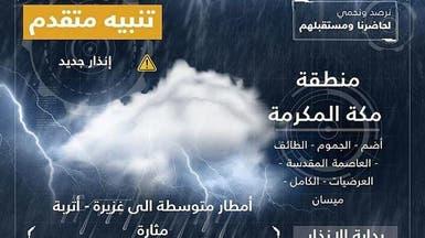 السعودية.. تنبيه من حالة مناخية على مكة تستمر 9 ساعات