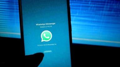 """تحذير لمستخدمي """"واتساب"""".. ثغرة أمنية تسمح بسرقة بياناتك"""