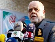 العراق يستدعي السفير الإيراني لإدانة تصريحاته