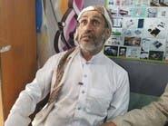 نتيجة التعذيب.. يمني يخرج مشلولاً من سجون الحوثي
