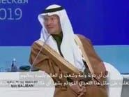وزير الطاقة السعودي: نحن جاهزون للوفاء باحتياجات العالم من النفط