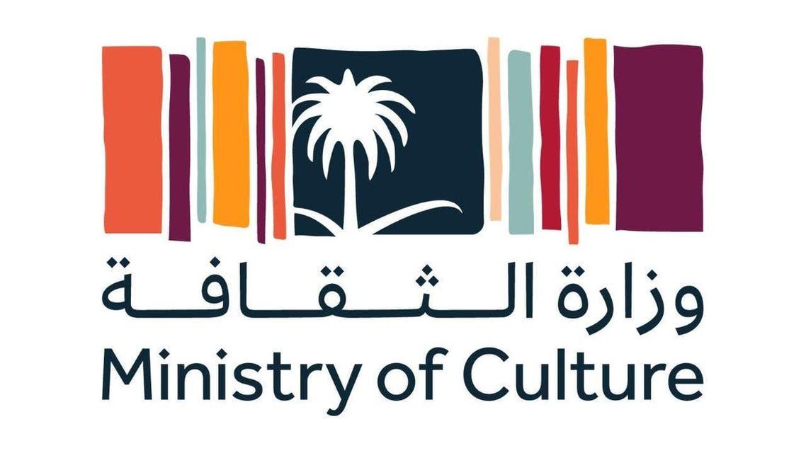 kSA: ministry of Culture