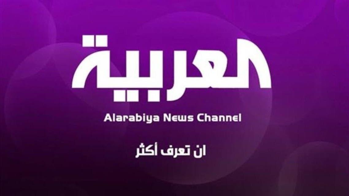 Al Arabiya News Channel