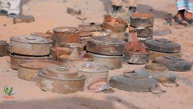 """اليمن.. """"مسام"""" ينزع أكثر من 1000 لغم حوثي في أسبوع"""