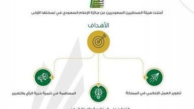 جائزة الإعلام السعودي.. حضور كثيف وتمديد استقبال المشتركين