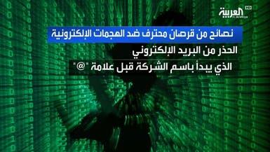 8 نصائح من قرصان محترف ضد الهجمات الإلكترونية