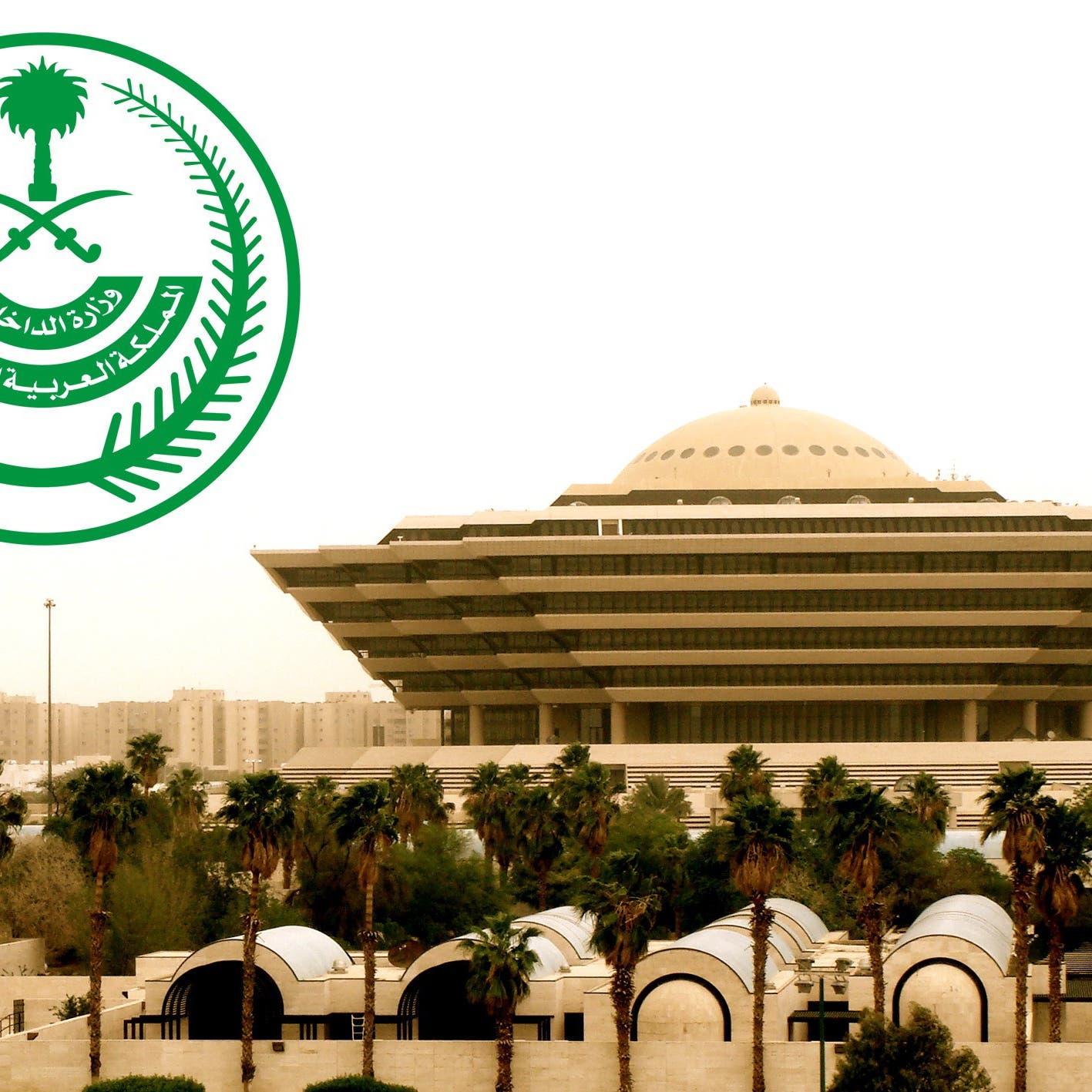 تنفيذ القصاص في سعودي مول الإرهابيين وقتل رجال أمن