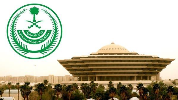 الداخلية السعودية: عزل حي الأثير بمدينة الدمام