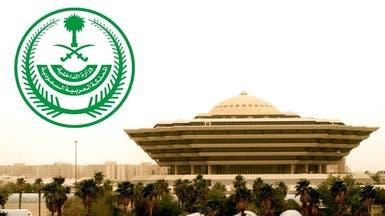 إجراءات الداخلية السعودية تجاه زائري دول موبوءة بكورونا
