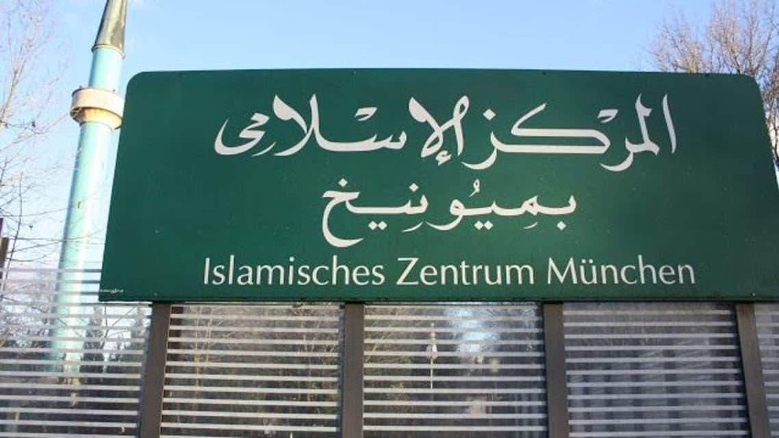 المركز الإسلامي في ميونيخ