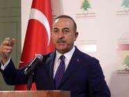 وزير الخارجية: تركيا عازمة على تطهير سوريا من الإرهاب
