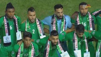 تعرف على المنتخبات والفرق التي سبق لها اللعب في فلسطين
