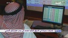 هيئة السوق تسهل إدراج الإدراج المزدوج للشركات الأجنبية في السعودية