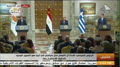 """قمة مصرية يونانية قبرصية.. رفض """"قاطع لاعتداءات تركيا"""""""