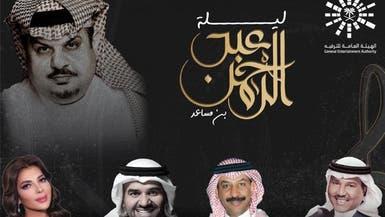 """ليلة """"مذهلة"""".. عبدالرحمن بن مساعد و4 نجوم بموسم الرياض"""