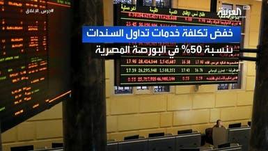 بالأرقام.. هكذا ستصبح رسوم تداولات البورصة المصرية