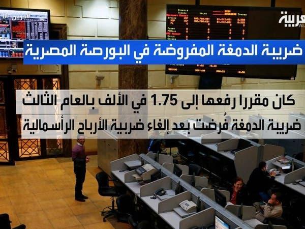 """""""رحلة"""" ضريبة الدمغة المفروضة على تداولات بورصة مصر"""