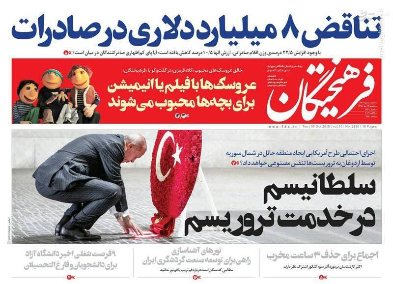 صورة لافتتاحية الصحيفة الإيرانية