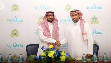 اتفاقية شراكة بين النصر و نقي للمياه