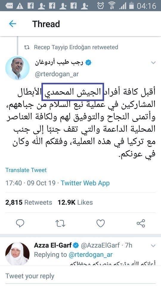 تغريدة أردوغان بالعربية