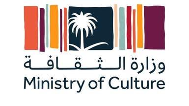 هذه تفاصيل 11 هيئة ثقافية جديدة في السعودية