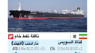 معلومات رصد بحري عن الناقلة أثناء مزاعم إيران أنها استهدفت