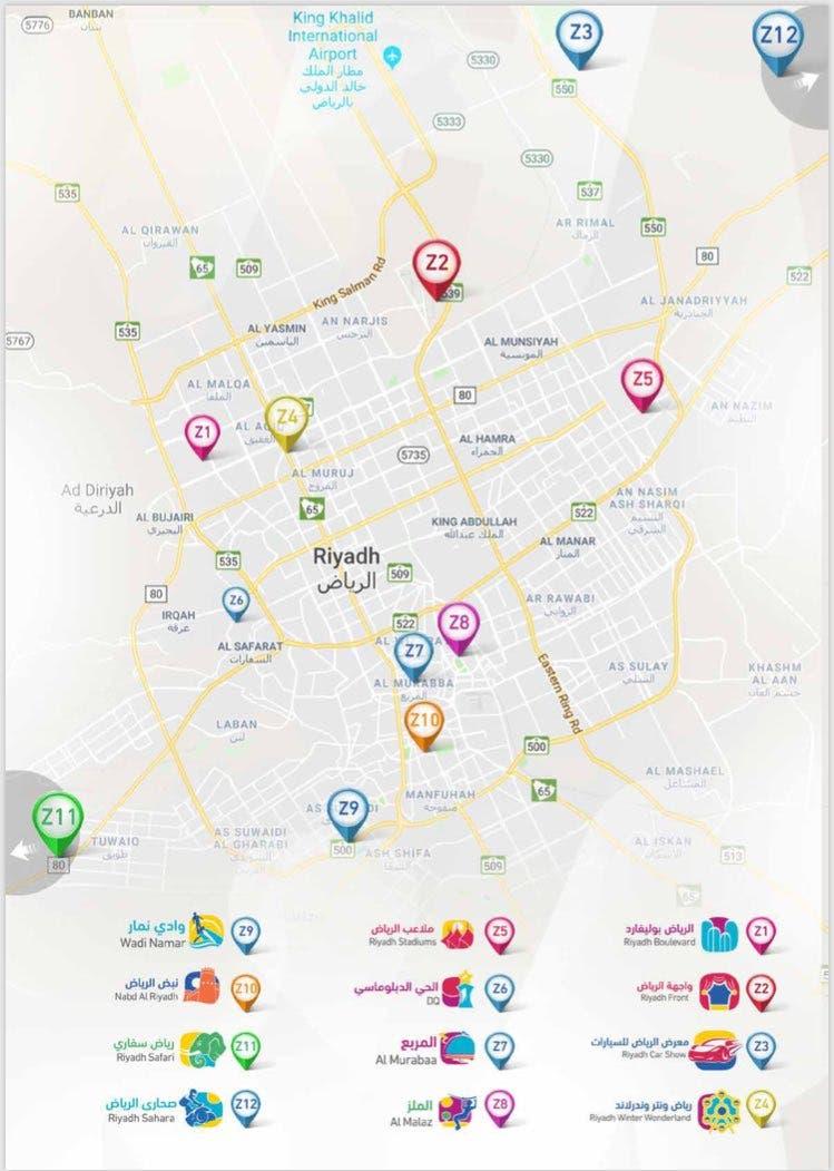 فعاليات موسم الرياض 2019 تاريخ